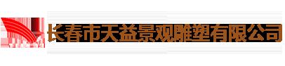 长春市天益景观千亿国际登录有限公司