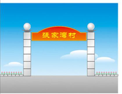 新农村大门